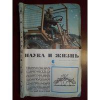 Наука и жизнь 1965 6 СССР журнал