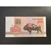100 рублей 1992 года серия АЯ (aUNC)
