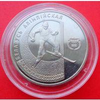ТОРГ! 1 рубль Беларусь Олимпийская. Биатлон! 1997! ВОЗМОЖЕН ОБМЕН!
