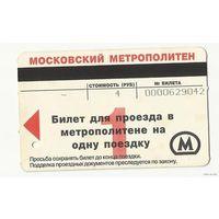 Билеты московского метро, 3 шт.
