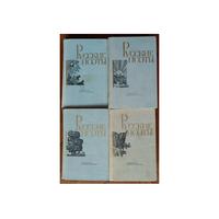 """Антология """"Русские поэты"""" в 4 томах (1966, комплект)"""