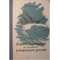 Яковлев С.Т. Кораблекрушения и аварии в парусном флоте