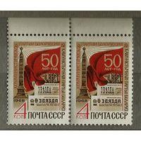 СССР 1967 г. 50 лет компартии Беларуси. Газета Звязда. 2 марки в сцепке