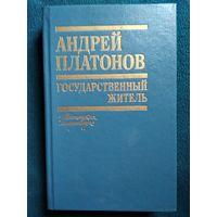 Андрей Платонов Государственный житель
