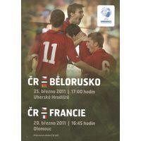 2011 Чехия U-21 - Беларусь U-21