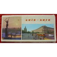 Киев. Не полный комплект ( 14 из 16 шт) 10х22 см. 1978 года. 68.