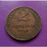 2 копейки 1949 СССР #05