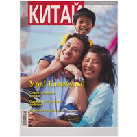 Журнал Китай 2008