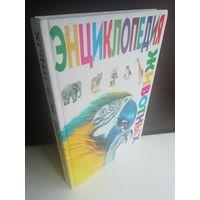 Энциклопедия животных (большой формат)
