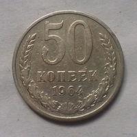 50 копеек СССР 1964 г.