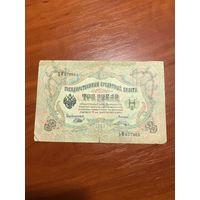 3 рубля 1905 год Шипов-Шагин. Серия ЬМ. Царское правительство.