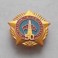 Знак 50 лет освобождения Жлобина