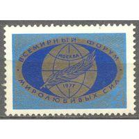Форум миролюбивых сил. 1 м**. СССР. 1977 г (С)