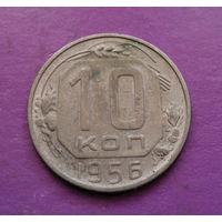 10 копеек 1956 года СССР #09