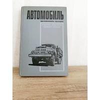Автомобиль. Учебник водителя первого класса. 1970 г. В.М. Кленников, Н.М. Ильин.