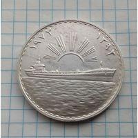 Ирак 1 динар 1972г. Национализация нефти. Танкер. Серебро 0,500.