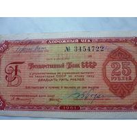 Дорожный чек 25 рублей 1961 года. Госбанк СССР.