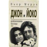 """""""Джон и Йоко.Неоконченная баллада"""""""