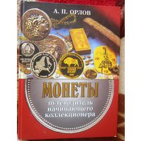 А.П. Орлов. Монеты. Путеводитель начинающего коллекционера