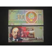 Проектная банкнота СССР образца 1989 года. (НЕ ВОШЕДШАЯ В ОБРАЩЕНИЕ)