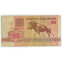 Беларусь, 25 рублей 1992 год, серия АН