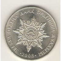 50 тенге 2008. Звезда ордена Данк.