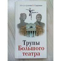 2006. ТРУПЫ БОЛЬШОГО ТЕАТРА А.В. Митрофанов, А.С. Сорокин