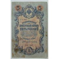 5 рублей 1909 года. УБ-487