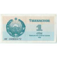 Узбекистан, 1 сум 1992 год.