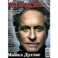 БОЛЬШАЯ РАСПРОДАЖА! Журнал Rolling Stone #октябрь 2010