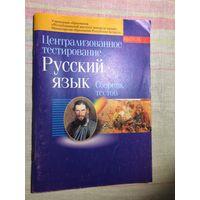 Русский язык ЦТ Пособия, тесты по 1 рублю!