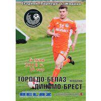 Торпедо-БелАЗ Жодино - Динамо Брест 6.05.2018г.