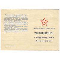 """Удостоверение к нагрудному знаку """"воин-спортсмен""""  СССР (чистое)"""