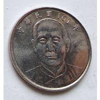 Тайвань 10 долларов, 101 (2012) 4-9-10