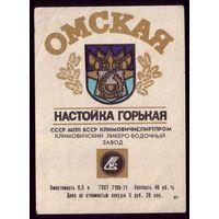 Этикетка Омская настойка Климовичи