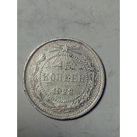 15 копеек 1922г