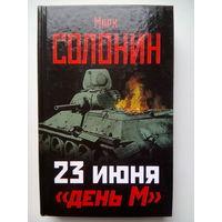 """23 июня. День """"М"""". Марк Солонин."""