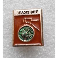 Значок. Велоспорт #0378
