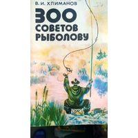 300 советов рыболову. Хлиманов.
