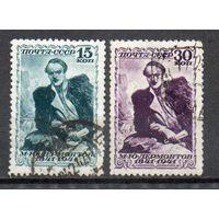 М.Ю. Лермонтов  СССР 1941 год серия из 2-х марок