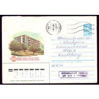 1985 год Минская область Санаторий Криница