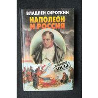 Наполеон в России, Владлен Сироткин