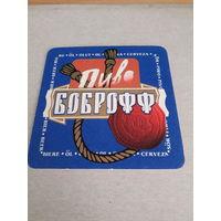 Бирдекель Пиво