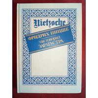 Фридрих Ницше. Так говорил Заратустра. Книга для всех и ни для кого