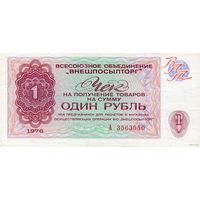 СССР, чек ВПТ на 1 рубль, 1976 г. aUNC