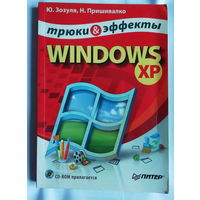 Windows XP.  Ю. Зозуля, Н. Пришивалко