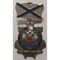 Медаль Долг, честь, мужество (орел РФ на голуб. фоне) (на планке - андр. флаг мет.)