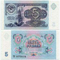 СССР. 5 рублей (образца 1991 года, P239, UNC) [серия ГС]