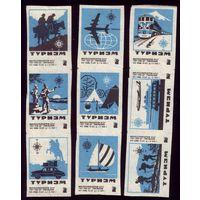 9 этикеток 1968 год Туризм Гомель