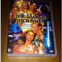 Звездные войны I - VI (Издание на 6 DVD)